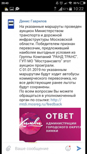Screenshot_2018-12-20-20-43-43-679_com.vkontakte.android.png